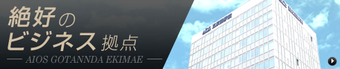 アイオス五反田駅前特設サイトはこちら