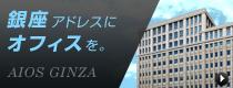 汐留・新橋・銀座のサービスオフィス「アイオス銀座」公式サイト
