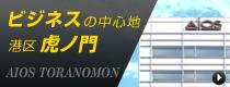 ビジネスの中心地港区虎ノ門 AIOS TORANOMON