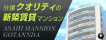 分譲クオリティの新築賃貸マンション ASAHI MANSION GOTANDA